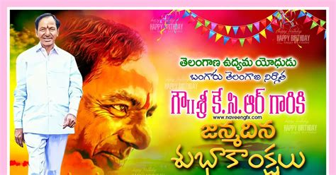 kcr birthday wishes poster   hd wallpaper