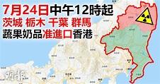香港下周二中午起 准日核泄4縣蔬果奶品進口 福島縣禁令維持 (13:55) - 20180720 - 港聞 - 即時新聞 - 明報新聞網
