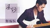 鄭俊弘 Fred - 風沙 Official Lyrics Video - YouTube