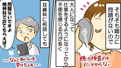 聴覚 情報 処理 障害