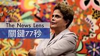 巴西總統彈劾審判啟動 - YouTube