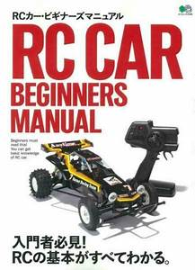 Rc Car Beginners Manual Japanese Book Guide Figure Tamiya