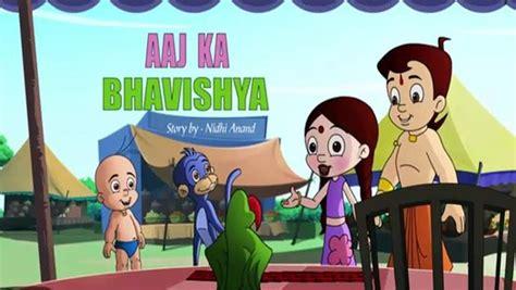 Chota Bheem. Aaj Ka Bhawishya In Hindi Full Episode 2017