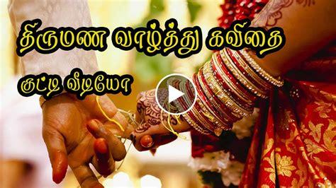 wedding anniversary wishes kutty kavithai kutty video  tamil video  youtube
