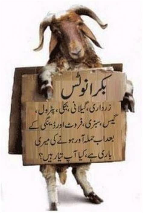 eid ul fitr urdu quotes quotesgram