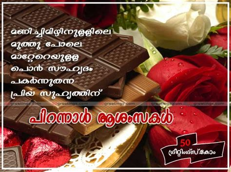 birthday wishes for best friend in malayalam happy birthday wishes for friend malayalam