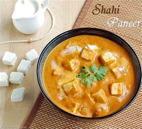 shahi paneer indian  indian recipe collection