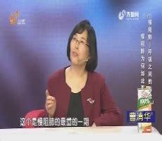 大医本草堂_山东卫视_山东网络台_齐鲁网