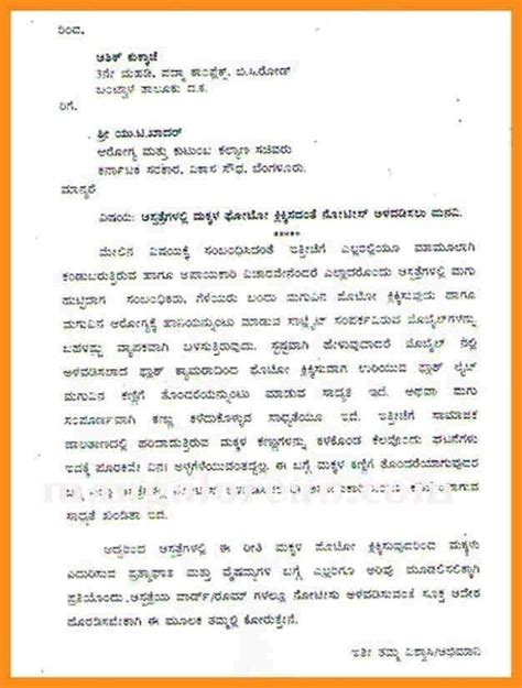 business letters  kannada sample format  writing