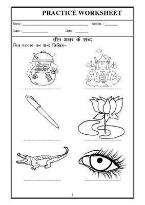 worksheet  hindi letter worksheet  letters  hindi