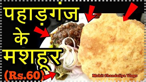 It is available in all the restaurants but it can also be prepared at home. RADHE SHYAM CHOLE BHATURE PAHARGANJ   STREET FOOD IN ...