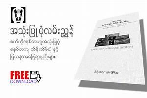 Manual Booklet  Pdf   U2013 Myanmaroke  Hdd Karaoke System