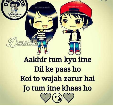 sweet mahi ador khoab love quotes cute love cute quotes