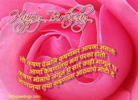 marathi birthday card post card  greetingscom