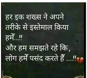 1000+ images about Sad Status For Whatsapp In Hindi on ...