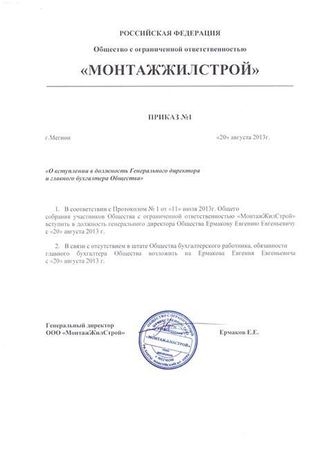образец приказа о назначении начальника отдела кадров