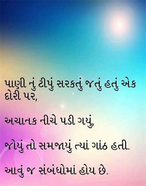 pin  kaivalya desai  gujarati quotes life quotes