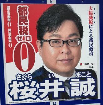 都 知事 選 桜井 誠