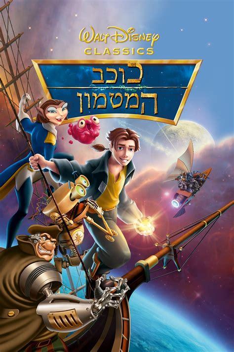 Treasure planet (2002) poster v2. Watch Treasure Planet (2002) Full Movie Online Free - Fullmovie123