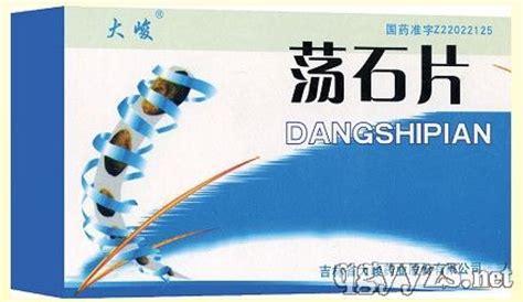 dang shi tablets beijing jing kang pharmaceutic