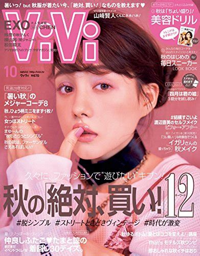 ViVi (ヴィヴィ) - 女性ファッション雑誌ガイド