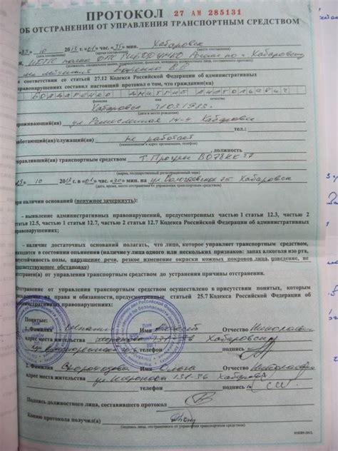 Протокол ГИБДД об административном правонарушении ПДД