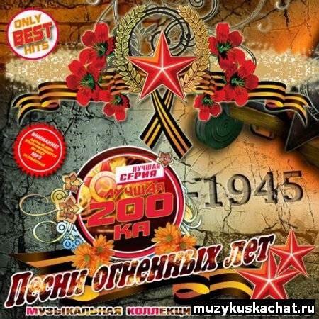 VaЛучшая 200ка Песни огненных лет (2011) » Все о музыке