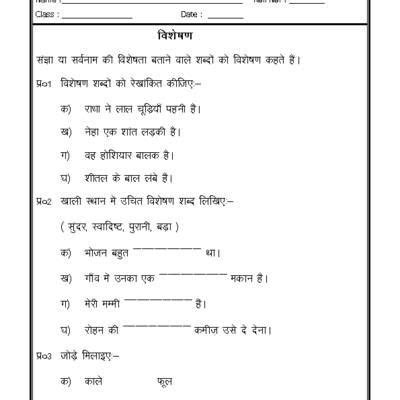 Hindi Grammar  Visheshan (adjectives)  Worksheets  Pinterest  Worksheets, Language And