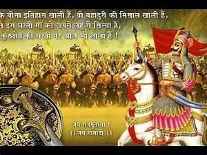 MAHARANA PRATAP... Great Rajput Quotes