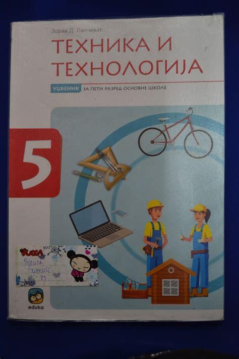 Tehnika i tehnologija 5 - udžbenik - Eduka - Kupindo.com ...