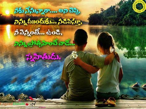 true friendship quotes  telugu  images beautiful telugu friendship quotes hd images