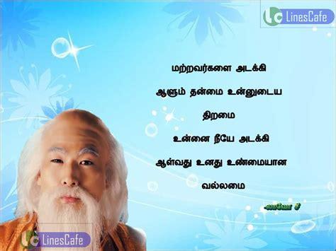 lao zi quotes ponmozhigal  tamil tamillinescafecom