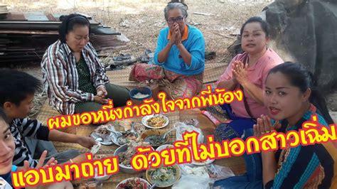 กินข้าวในสวนกับครอบครัวสาวเฉิ่ม แนวกินกะแซ่บๆบรรยากาศกะดี ...