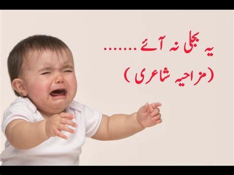 syari kid hanifa urdu poetry yeh bijli na aeye