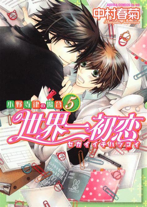hatsukoi ichi sekaiichi sekai manga volume yaoi anime wikia latest english