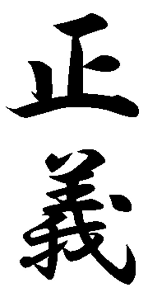 Justice - Others - Japanese Kanji Images