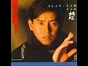 擁抱 (Yung Bo - Embrace) - Alan Tam Wing Lun (譚詠麟) - YouTube