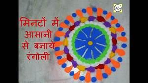 Very Easy rangoli design for Diwali, Special Rangoli for ...