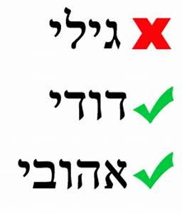 Bad Hebrew Tattoos: My Love? My Joy? My Linguist?