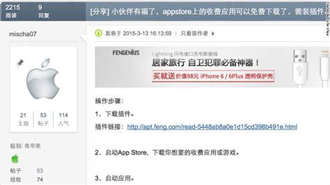 More Than 225,000 Apple Iphone Accounts Hacked Iphone 7 Jet Black Review Plus 128gb Harga Second Spesifikasi Dan 6 Zap Jatuh Mati Total 6s A1688