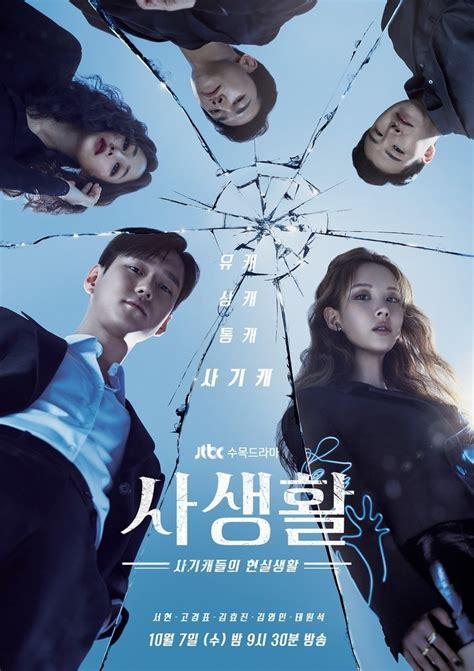 Netflix 韓国 ドラマ おすすめ