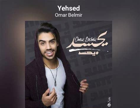 آهنگ شاد عربی یا تب تب با صدای نانسی عجرم