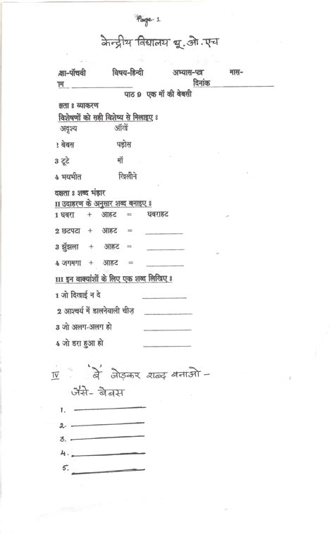 worksheet hindi pre primary printable worksheets and activities for teachers parents tutors