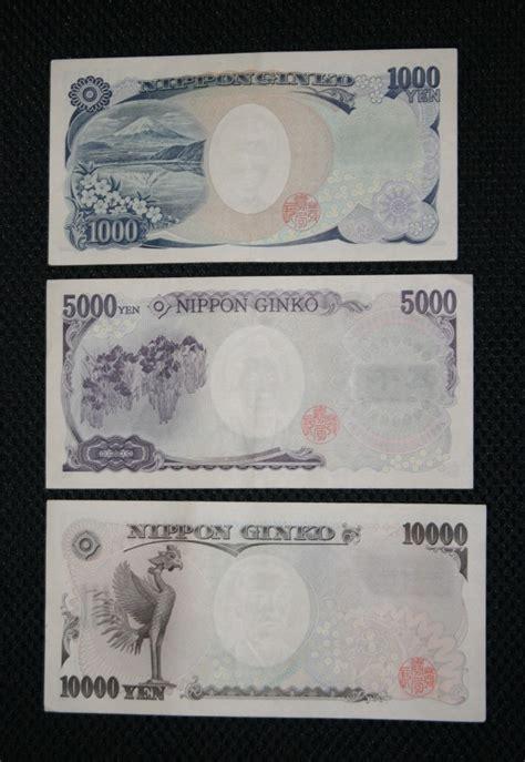 japanese yen  japan guy