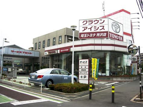 Toyota Dealership Okc by File Toyota Saitama Japan Car Dealership Tokorozawa Jpg