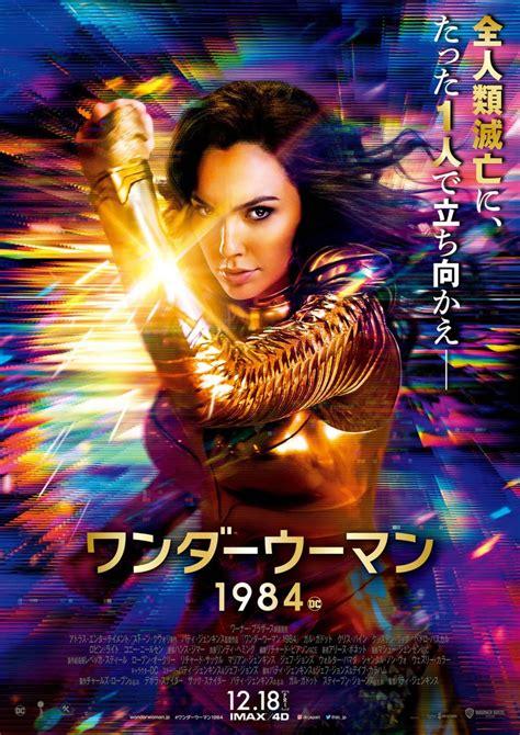 Wonder Woman 1984 Gets a New International Poster