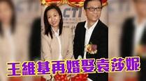56歲王維基再婚 入紙娶總商會總裁袁莎妮 | 頭條PopNews
