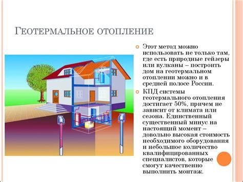 Энергосберегающие технологии для частного дома