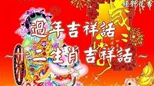 【綠野花香】過年吉祥話 ~十二生肖吉祥話 ~ - YouTube