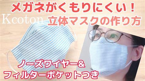 メガネ が 曇ら ない 手作り マスク